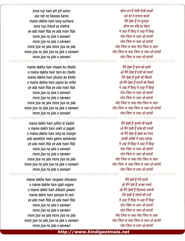 lyrics of song Ye Adaa
