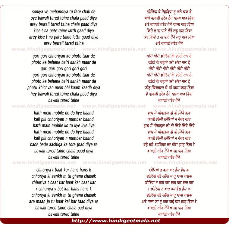 lyrics of song Baawli Tared