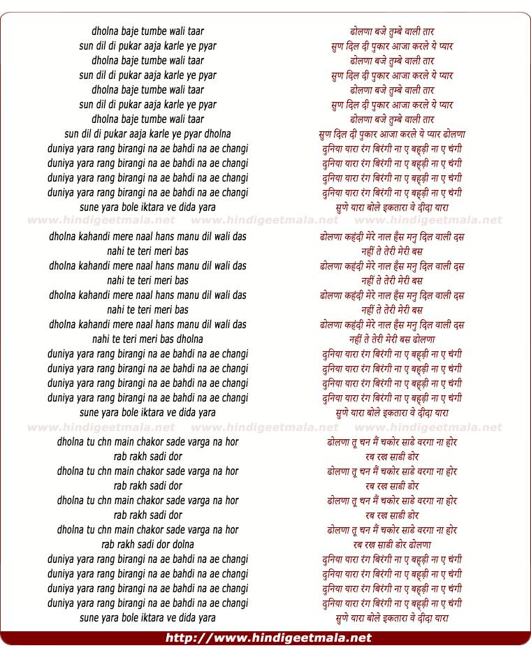lyrics of song Tunak Tunak (Reprise)