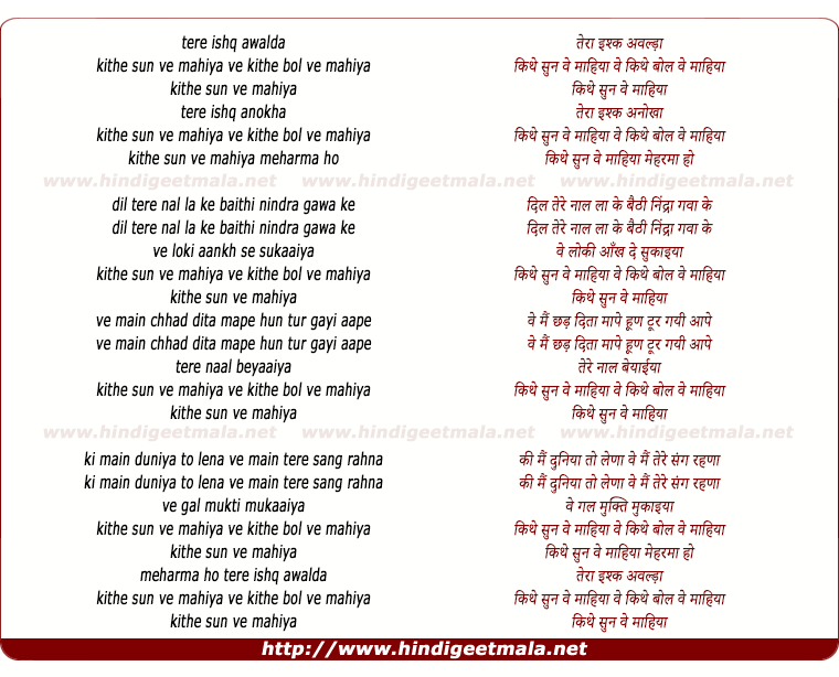 lyrics of song Sun Ve Mahiya