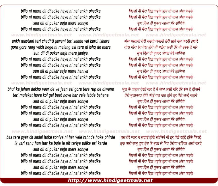 lyrics of song Billo Nee Mera