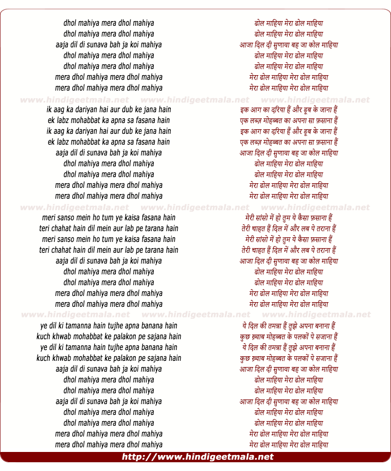 lyrics of song Dhol Maahiya