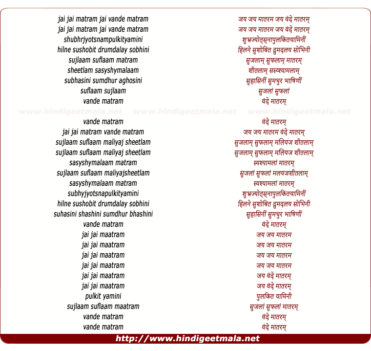 lyrics of song Jai Jai Mataram (Shubha Mudgal)