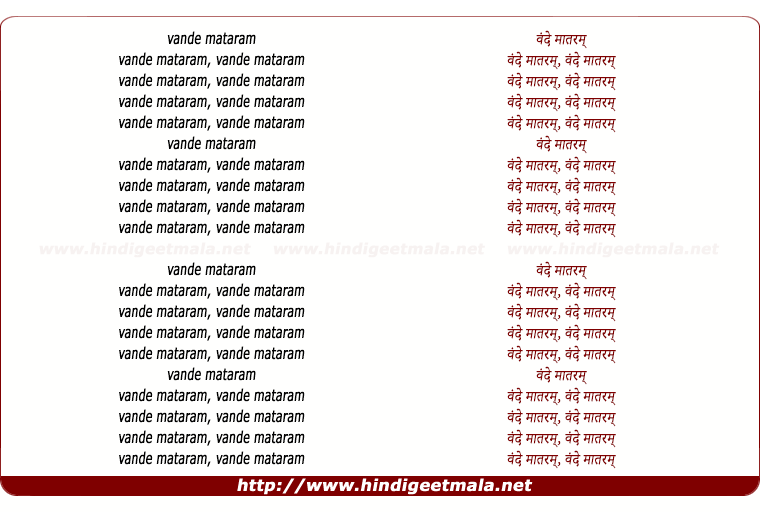 lyrics of song Vande Mataram