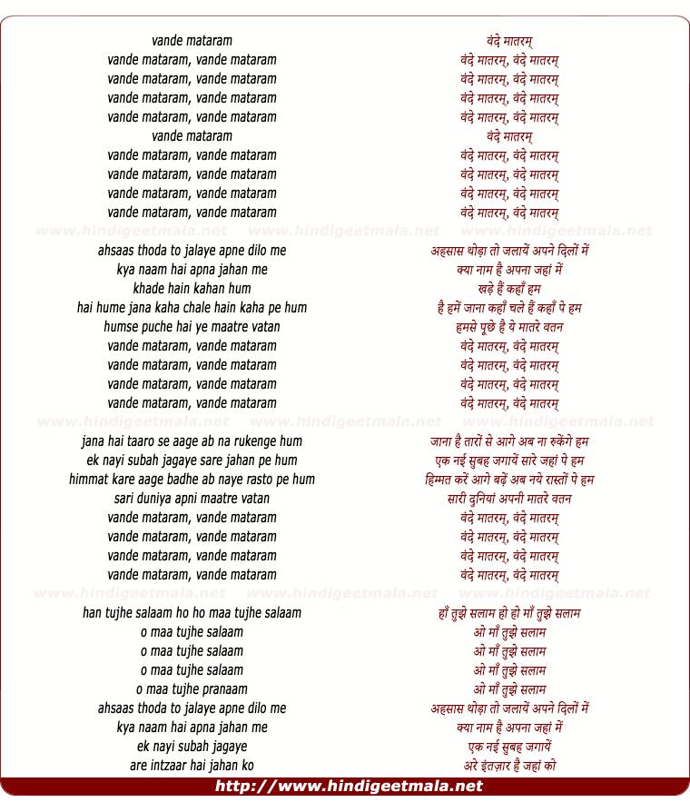 lyrics of song Vande Mataram (Lata Mangeshkar)