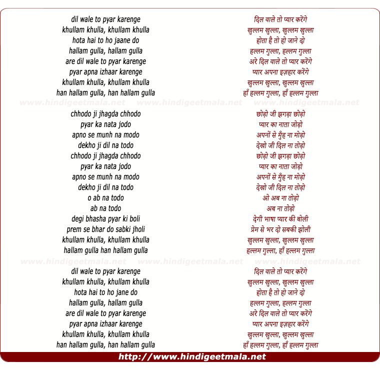 lyrics of song Hallam Gullaa