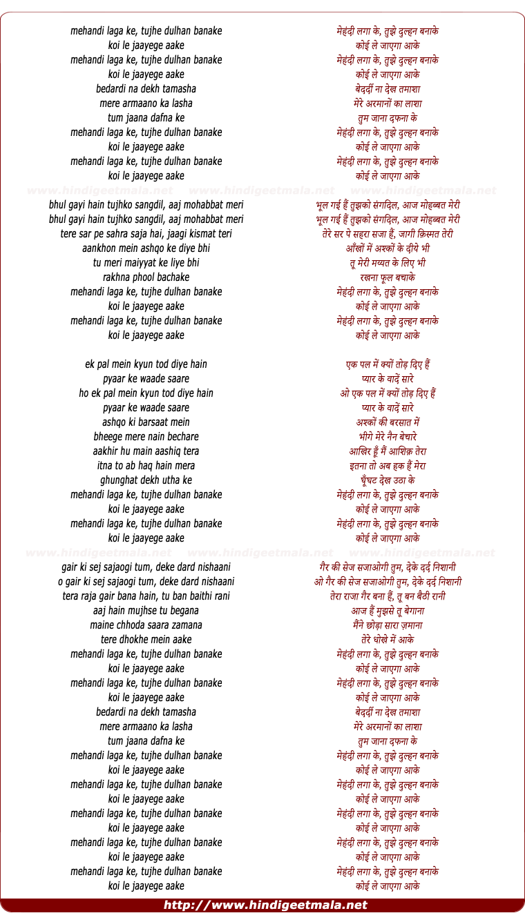 lyrics of song Mehandi Laga Ke Tujhe