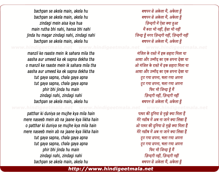 lyrics of song Bachpan Se Akelaa