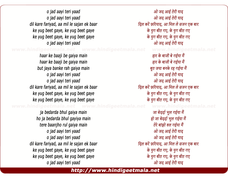 lyrics of song Yug Beet Gae