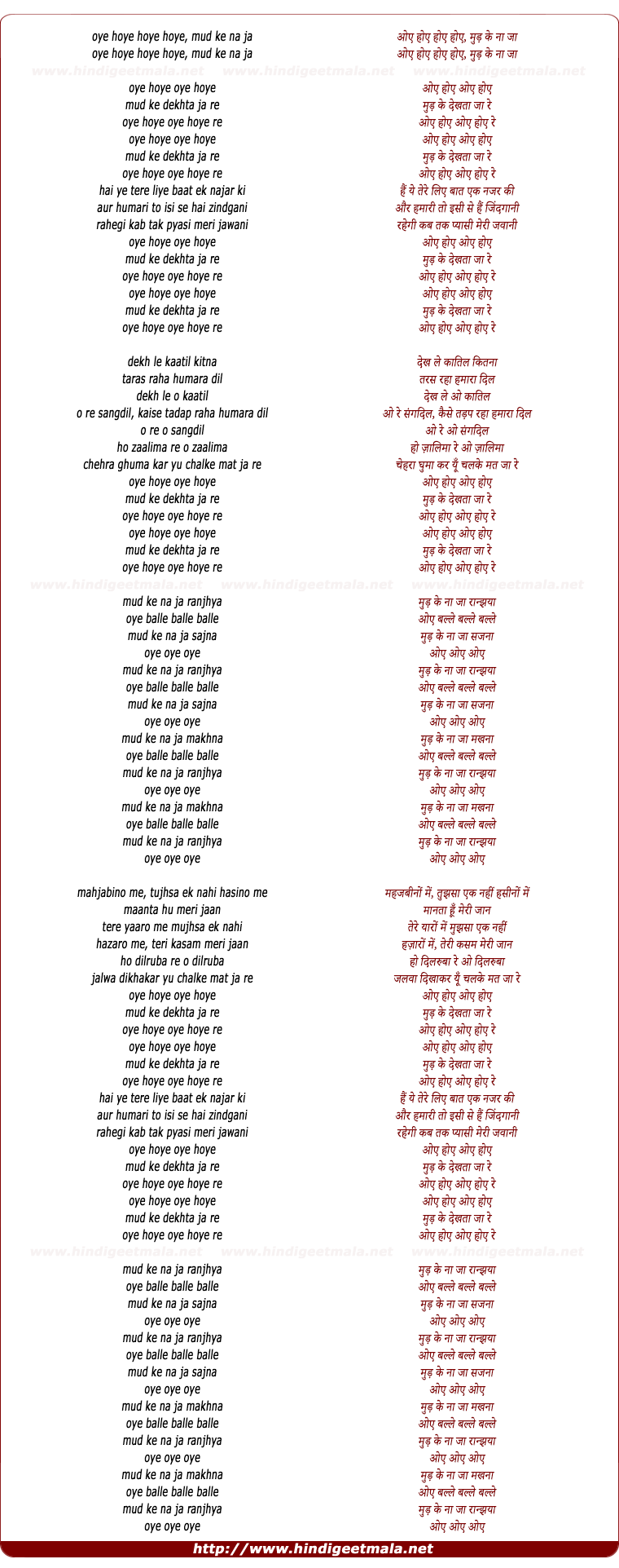 lyrics of song Oye Hoye Oye
