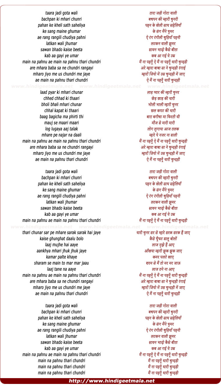 lyrics of song Chunari