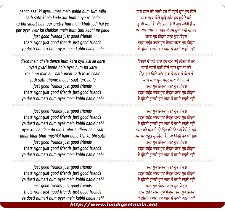 lyrics of song Just Gud Friends
