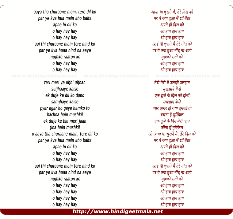 lyrics of song Aaya Tha Churaane