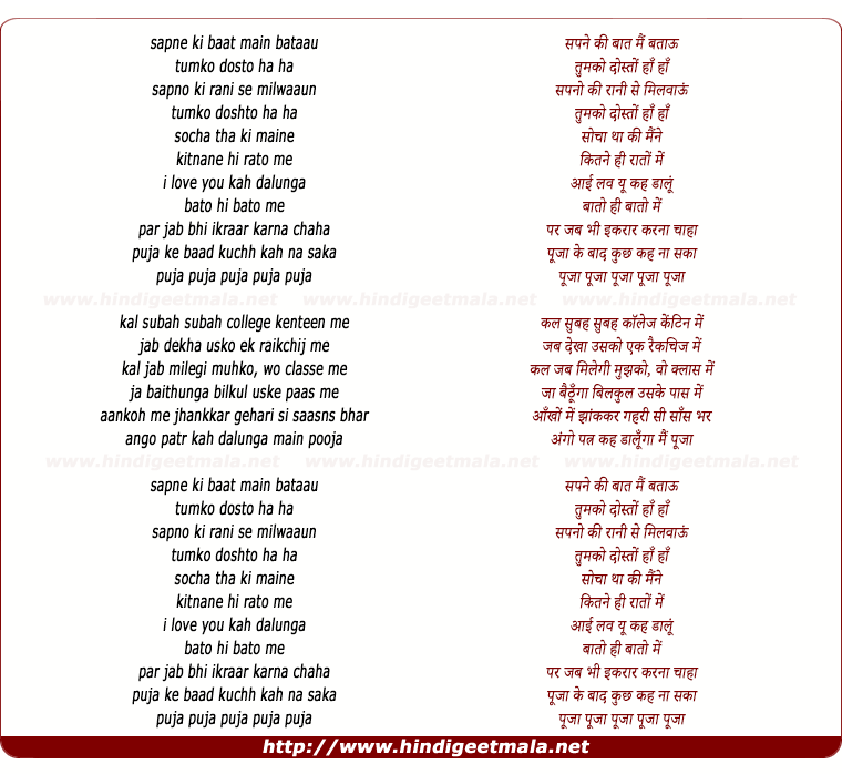 lyrics of song Sapne Ki Baat Main Bataun