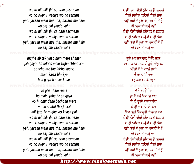 lyrics of song Wohi Neeli Neeli Jheel Saa Hai Aasman