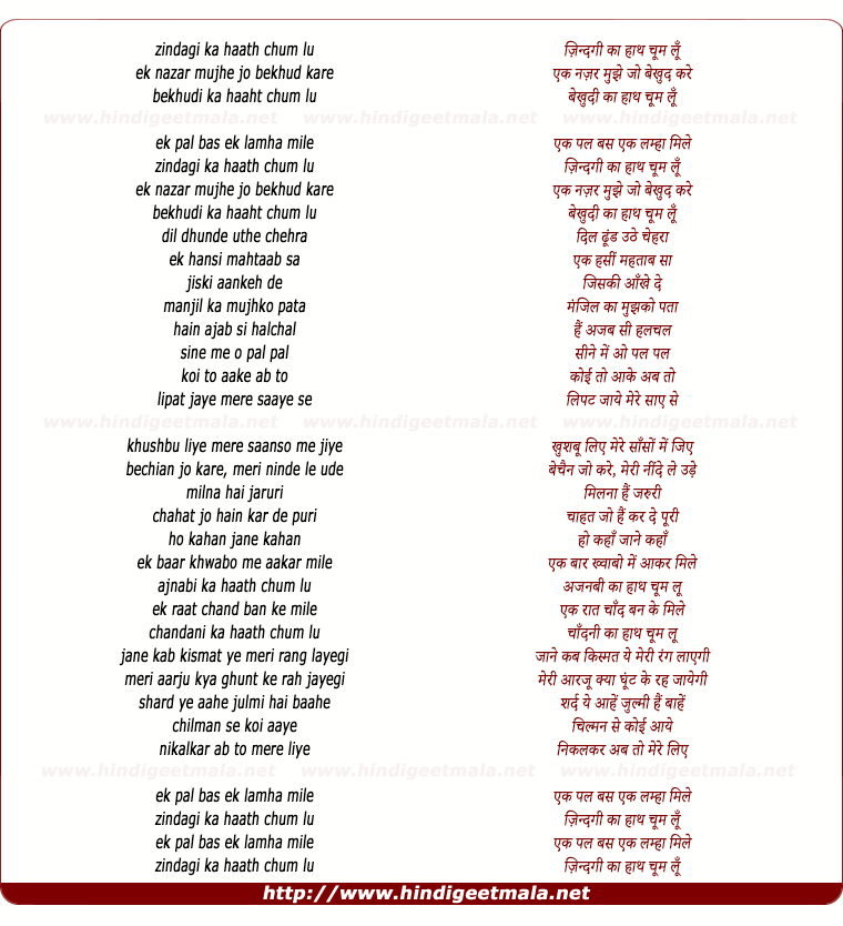 lyrics of song Zindagi Ka Haath Choom Lun
