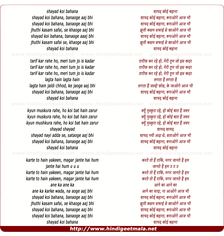 lyrics of song Shayad Koi Bahana