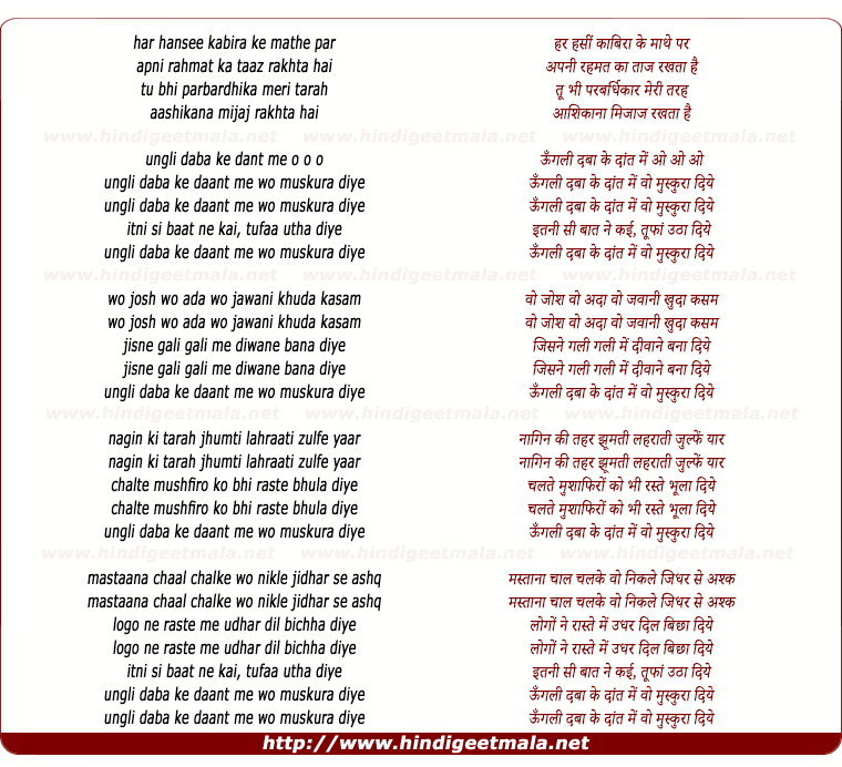 lyrics of song Ungli Daba Ke