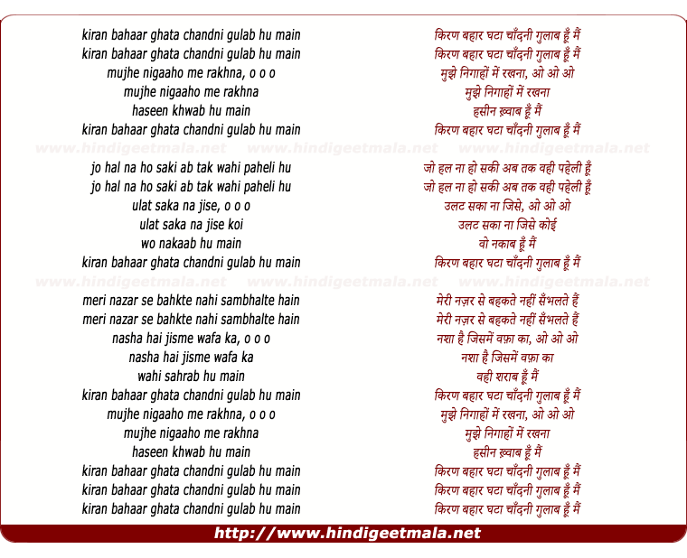 lyrics of song Kiran Bahar Ghata Chandini