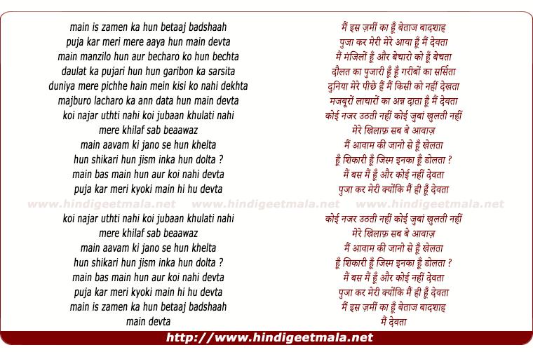 lyrics of song Devtaa