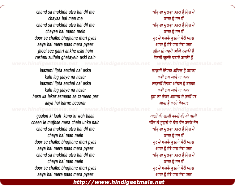 lyrics of song Chand Saa Mukhda