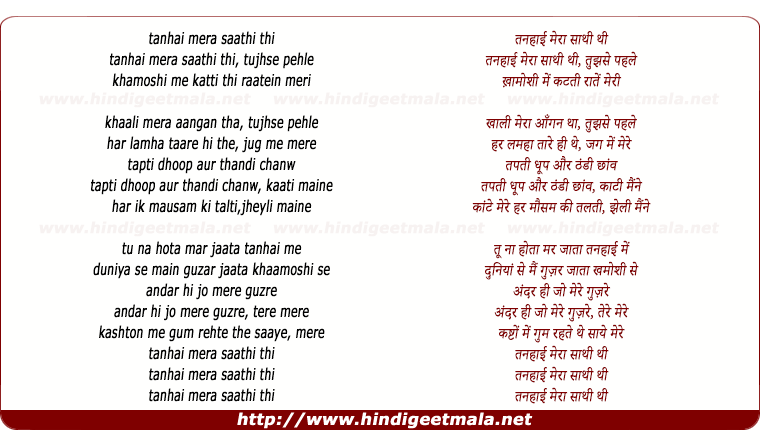 lyrics of song Tanhaai