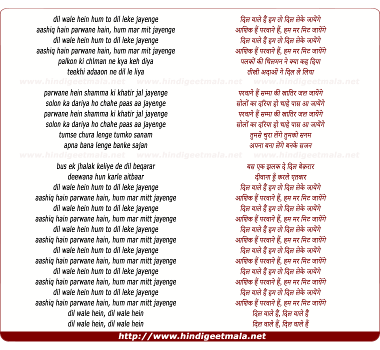 lyrics of song Dil Wale