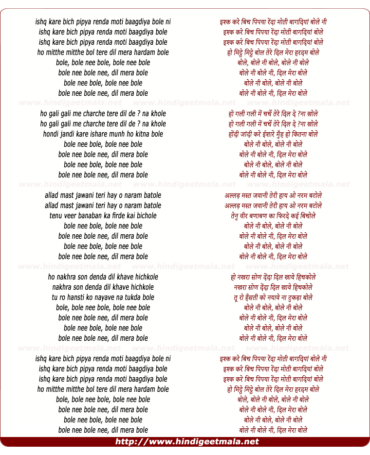 lyrics of song Bole Nee Bole