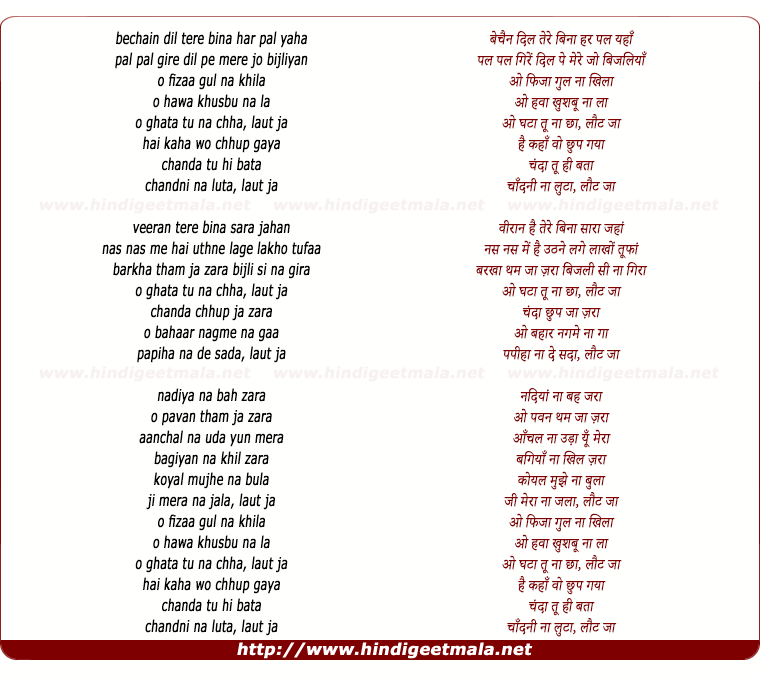 lyrics of song Bechain Dil
