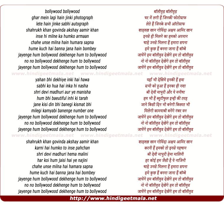lyrics of song Jaana Hai Bollywood