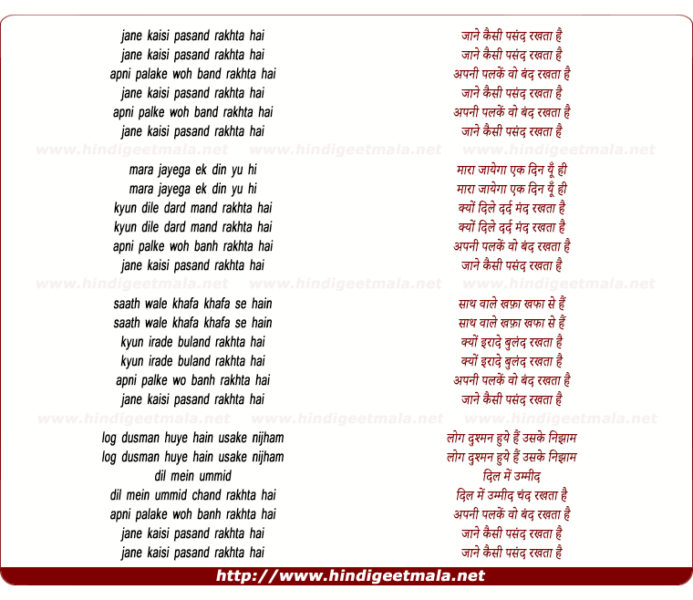 lyrics of song Jaane Kaisi Pasand
