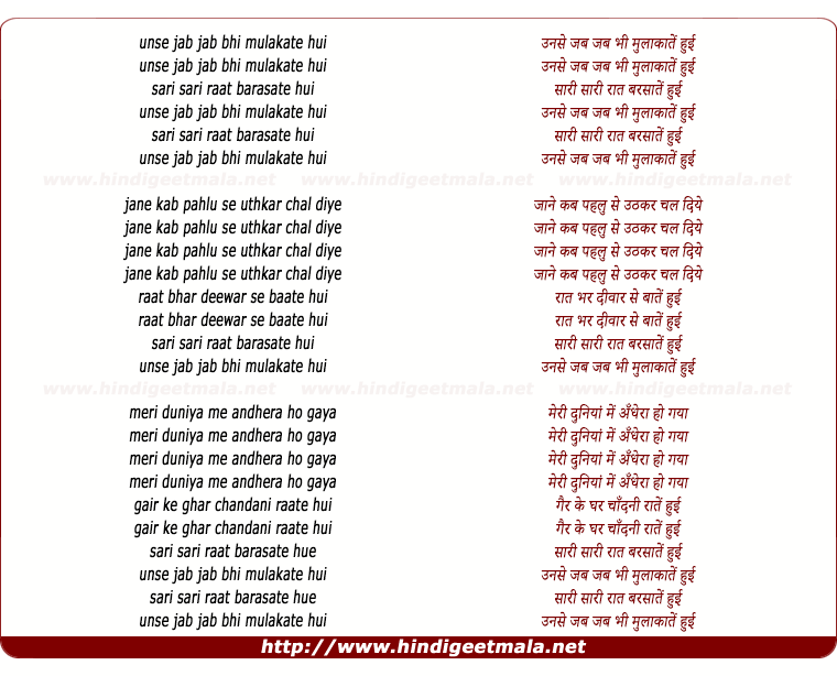 lyrics of song Unse Jab Jab Bhi