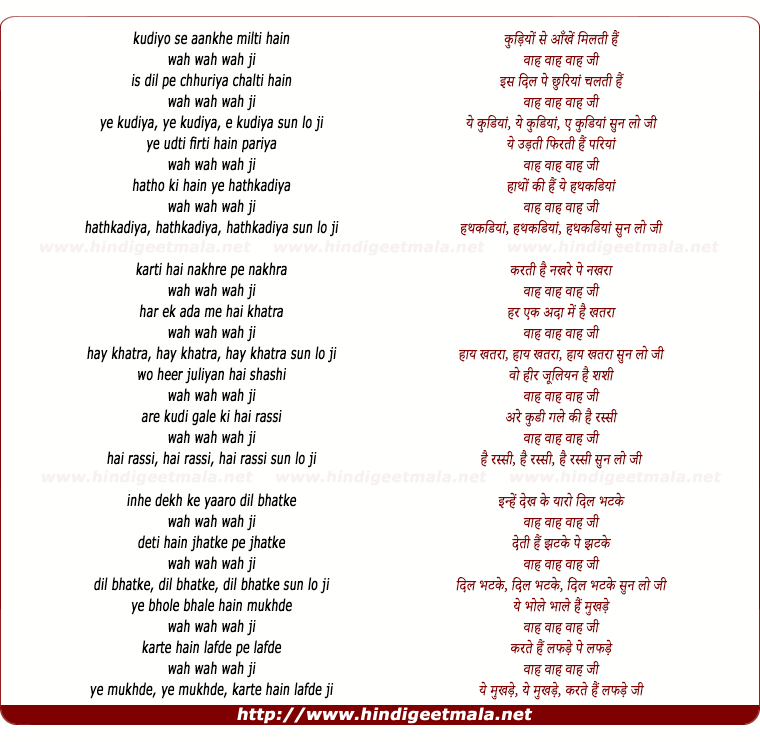 lyrics of song Wah Wah Wah Ji