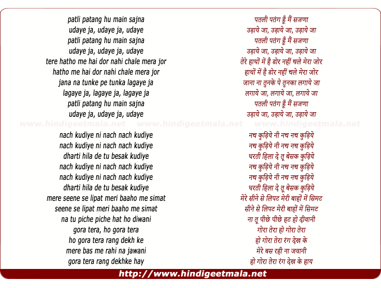 lyrics of song Patli Patang Hu Main