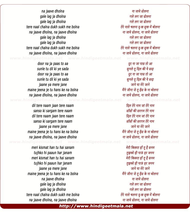 lyrics of song Na Jaave Dholna Gale Lag Ja Dholna