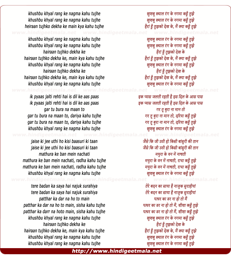 lyrics of song Khushbu Khayal Rang Ke Nagma