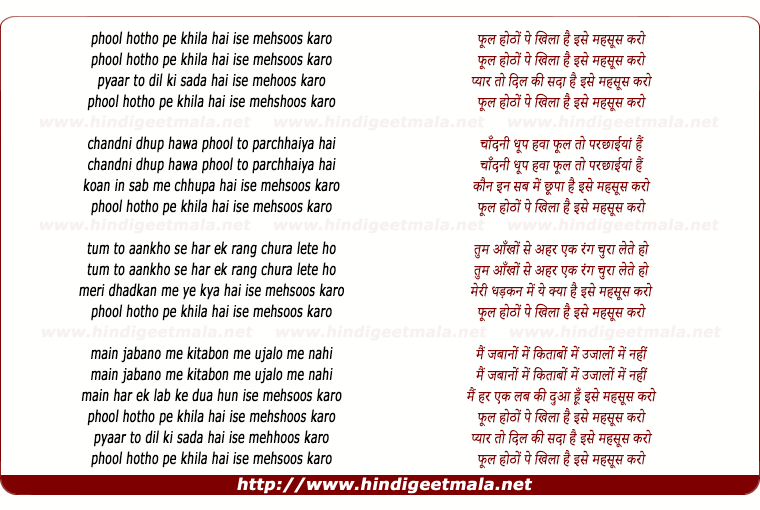 lyrics of song Phool Honto Pe Khila Hai