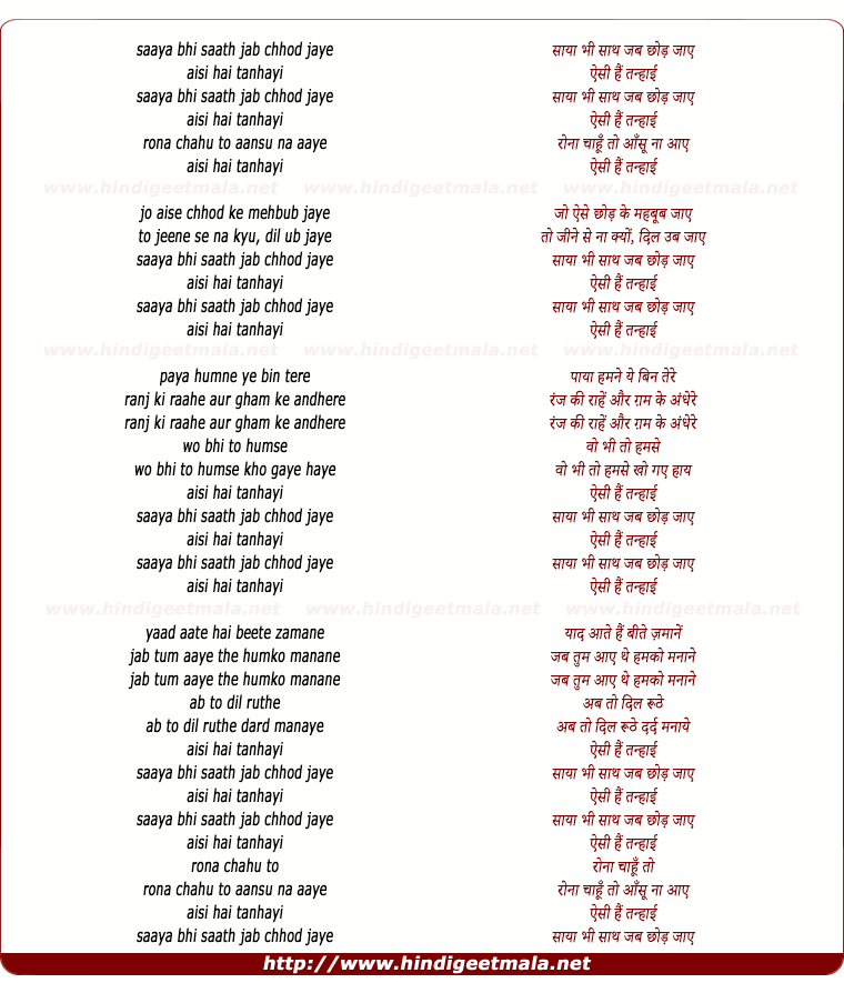 lyrics of song Tanhayi