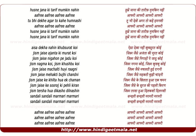 lyrics of song Afreen Afree