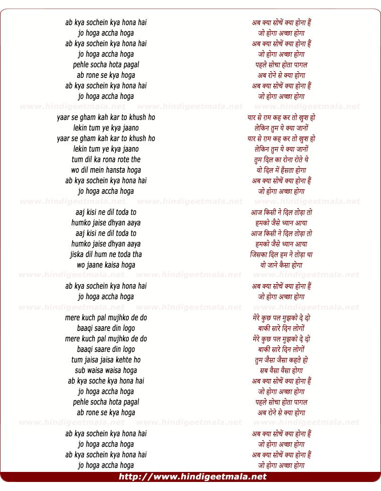 Nusrat Fateh Ali Khan - Ab Kya Soche Lyrics | Musixmatch