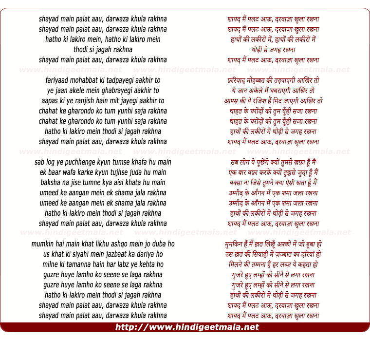 lyrics of song Shayad Mai Palat Aaun