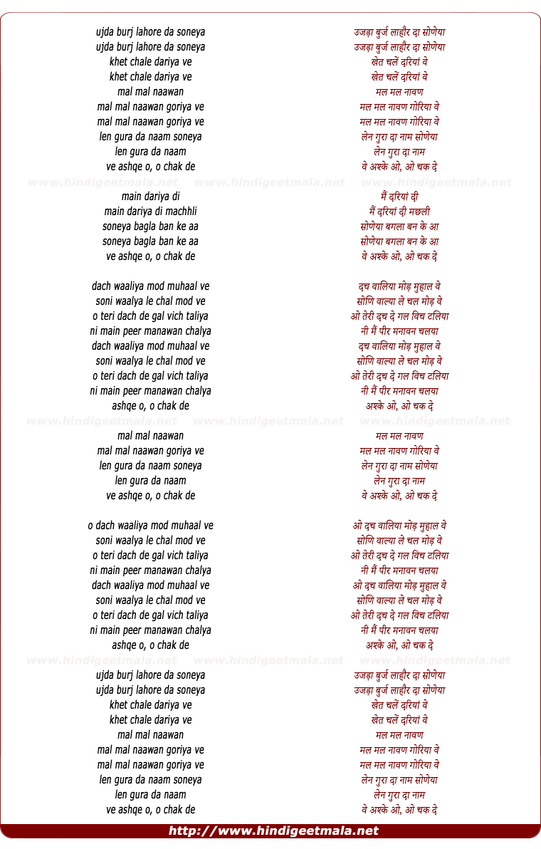 lyrics of song Ashke (Daler Mehndi)