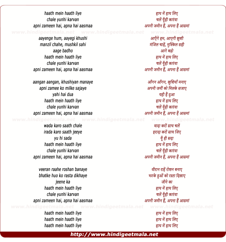 lyrics of song Haathon Me Haath