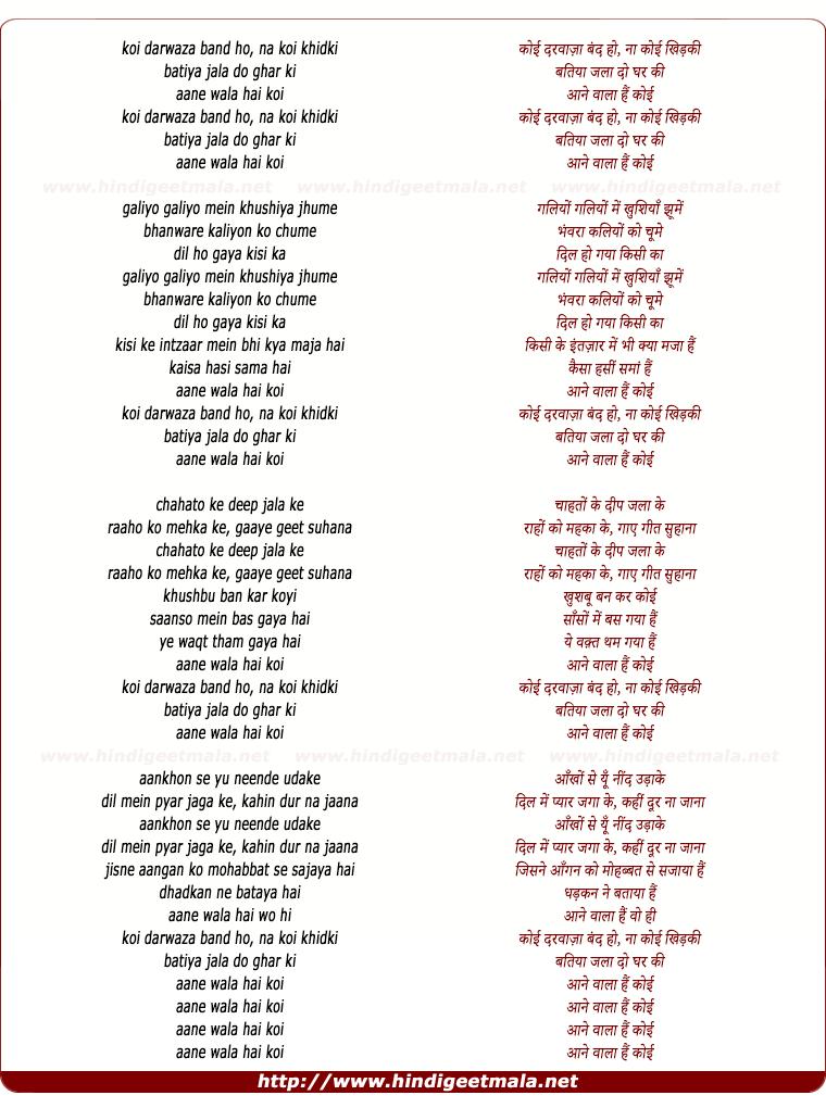 lyrics of song Koyi Darwaza
