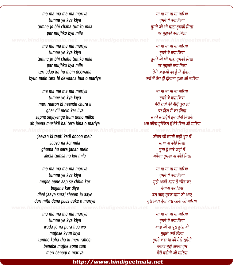lyrics of song Mariya