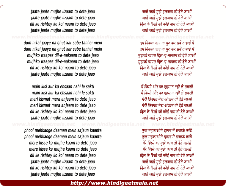 lyrics of song Jaate Jaate Mujhe Ilzaam To Dete Jao
