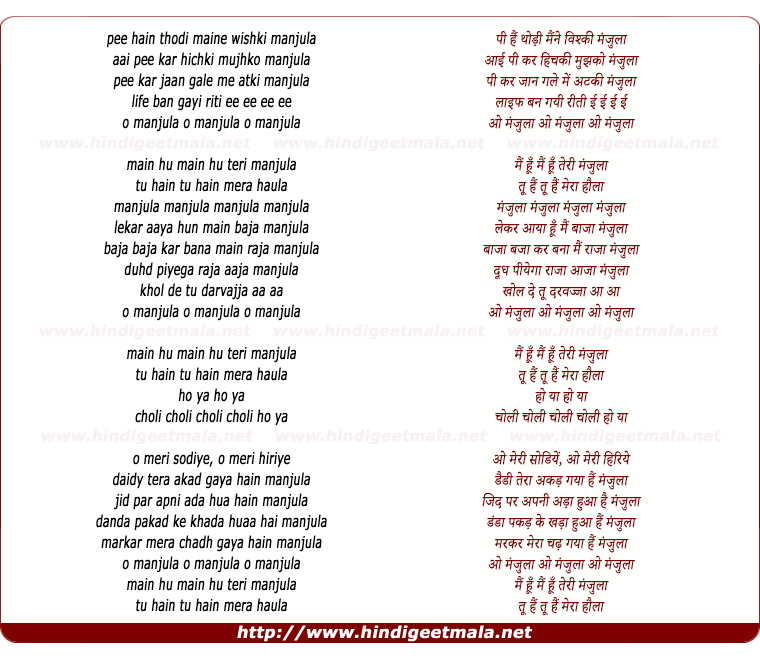 lyrics of song Manjulaa