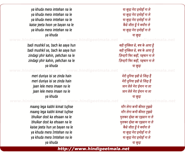 lyrics of song Yaa Khuda Mera Imtihan