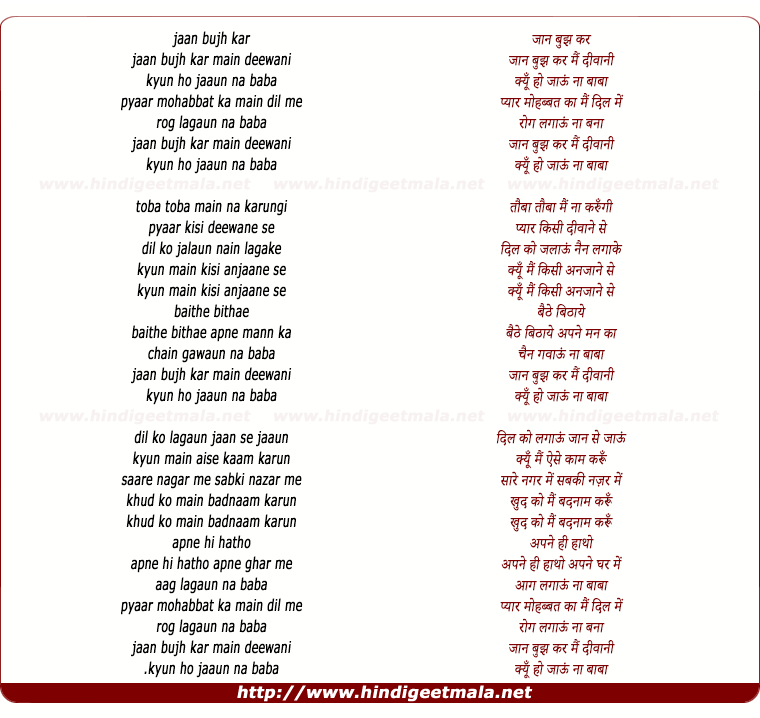 lyrics of song Jaan Bujh Kar