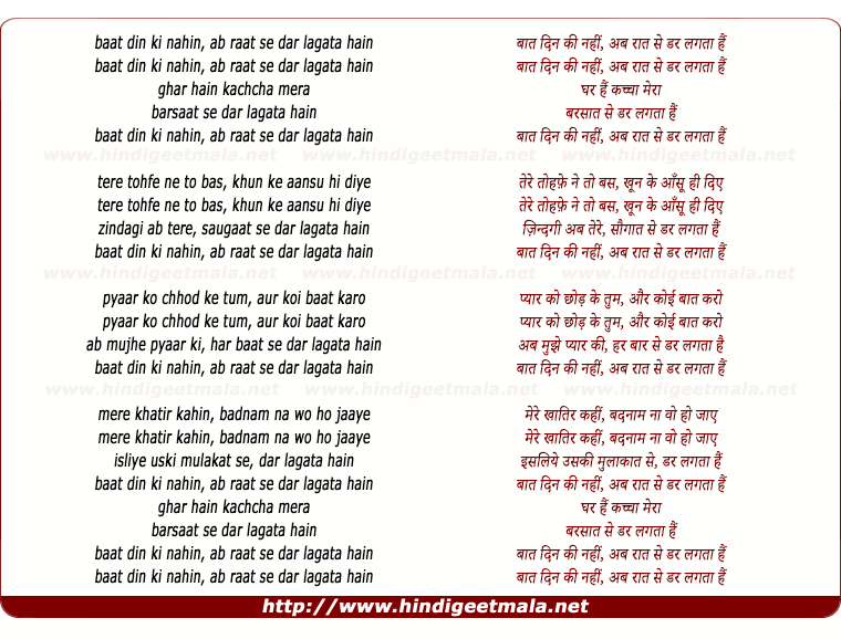 lyrics of song Baat Din Ki Nahi